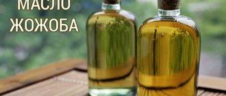Эфирное масло жожоба