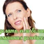 Что делать, если болит зуб, в домашних условиях