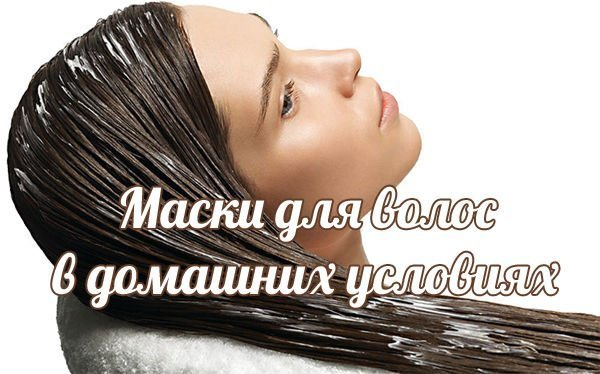 Маски в домашних условиях для роста волос