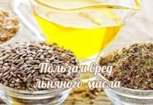 Масло льняное: полезные свойства и противопоказания