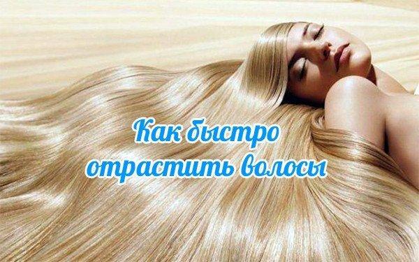 как максимально быстро отрастить волосы