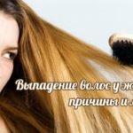 Выпадение волос у женщин причины и лечение