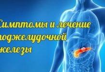 Симптомы и лечение поджелудочной железы