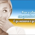 Как избавиться от запаха изо рта в домашних условиях