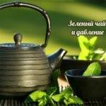 Зеленый чай давление повышает или понижает?
