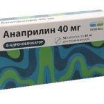 Анаприлин инструкция по применению таблеток