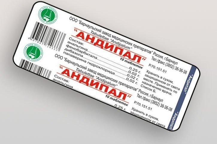 Андипал в таблетки инструкция