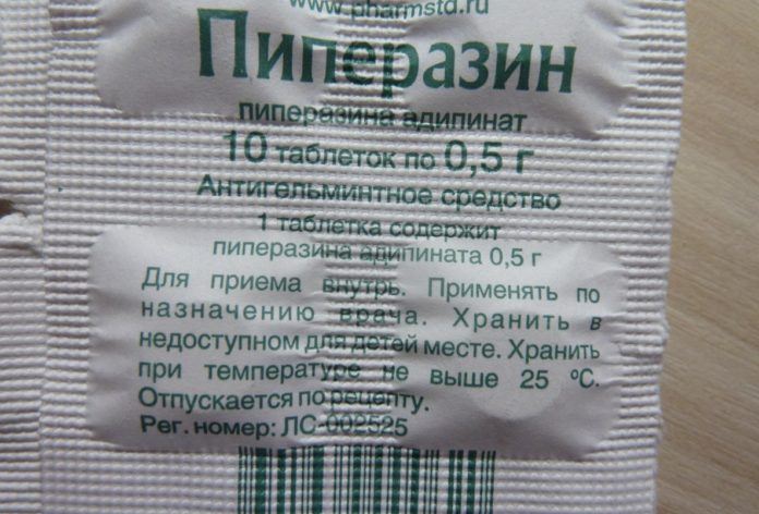 Пиперазин от глистов