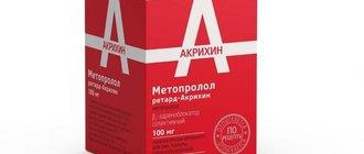 Метопролол акрихин инструкция по применению