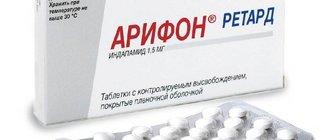 Таблетки Арифон: инструкция по применению