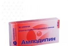 Амлодипин инструкция по применению таблеток