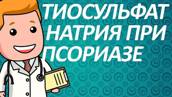 Врачи рекомендуют тиосульфат натрия при псориазе