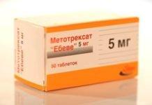 Как принимать метотрексат при псориазе