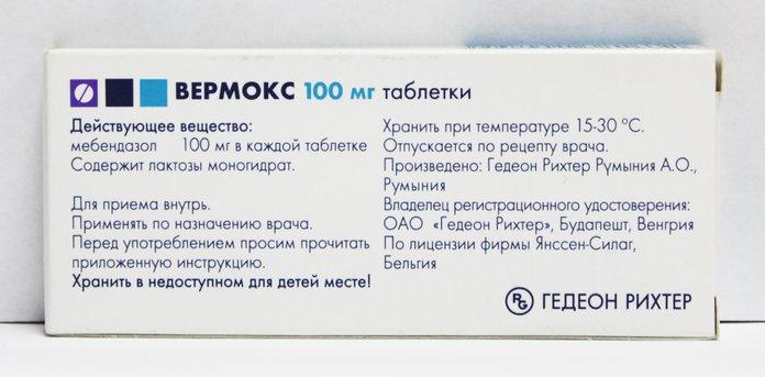 препараты от глистов для детей отзывы