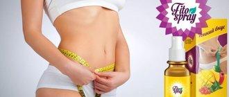 «Фито-спрей» для похудения: отзывы, цены. Fito-Spray: инструкция