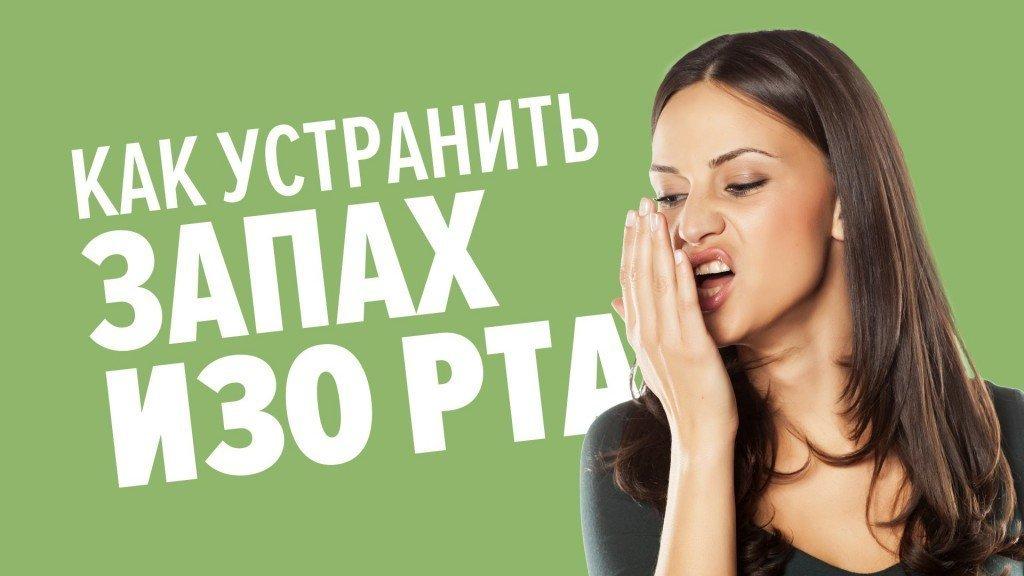 Неприятный запах изо рта - причины как избавиться лечение