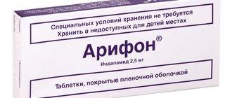 Препарат Арифон 2,5 мг