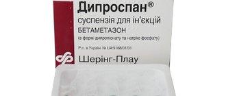 Дипроспан в аптечной упаковке