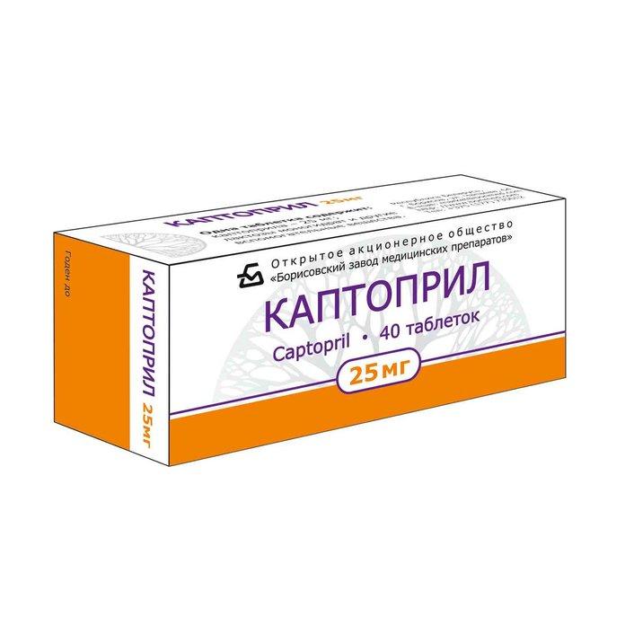 Каптоприл в аптечной упаковке 25 мг