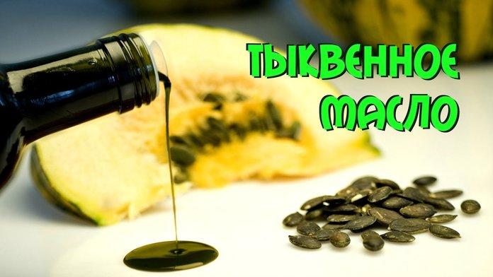 Полезные свойства тыквенного масла