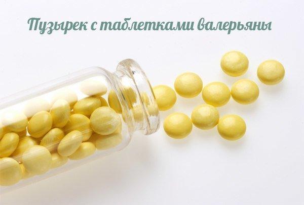 пузырек с таблетками валерьяны