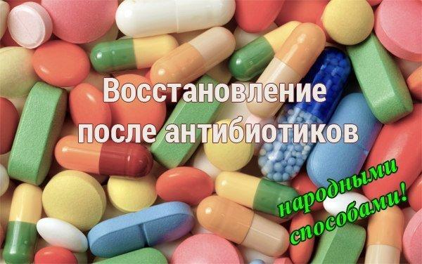 антибиотики восстановление