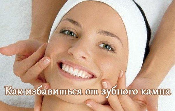 удаление зубного камня народными средствами