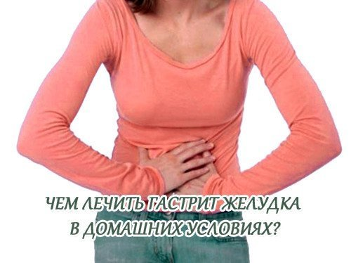 Обострение гастрита: причины, симптомы, лечение, диета
