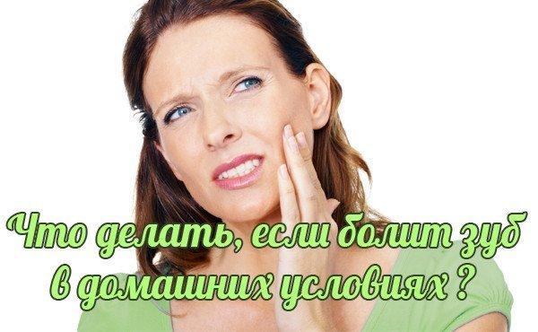 болит зуб как успокоить в домашних условиях