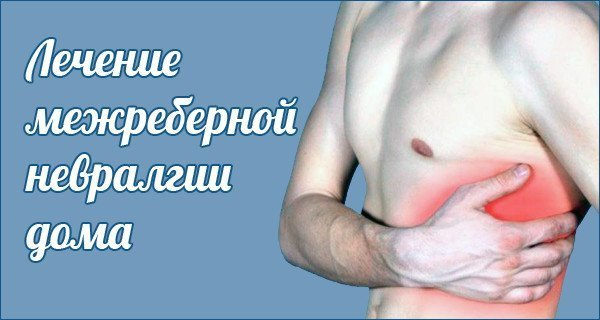 лечение невралгии дома