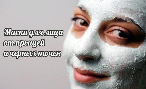 маски для лица от черных точек