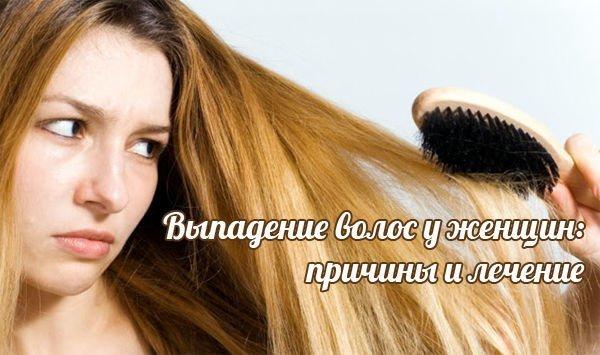 Выпадают волосы как только становятся длинными